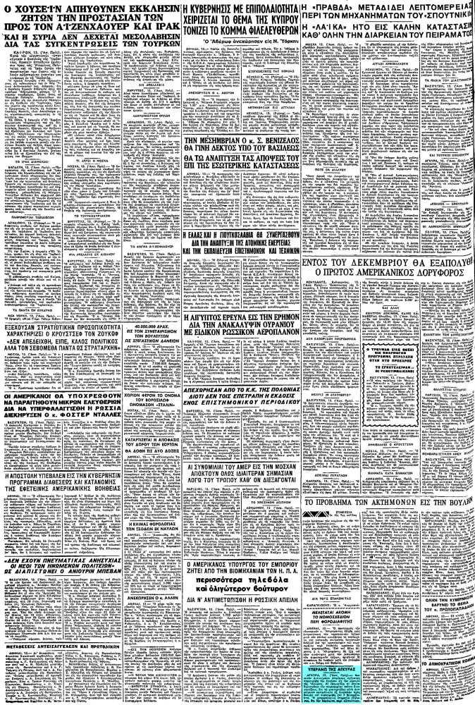 """Το άρθρο, όπως δημοσιεύθηκε στην εφημερίδα """"ΜΑΚΕΔΟΝΙΑ"""", στις 14/11/1957"""
