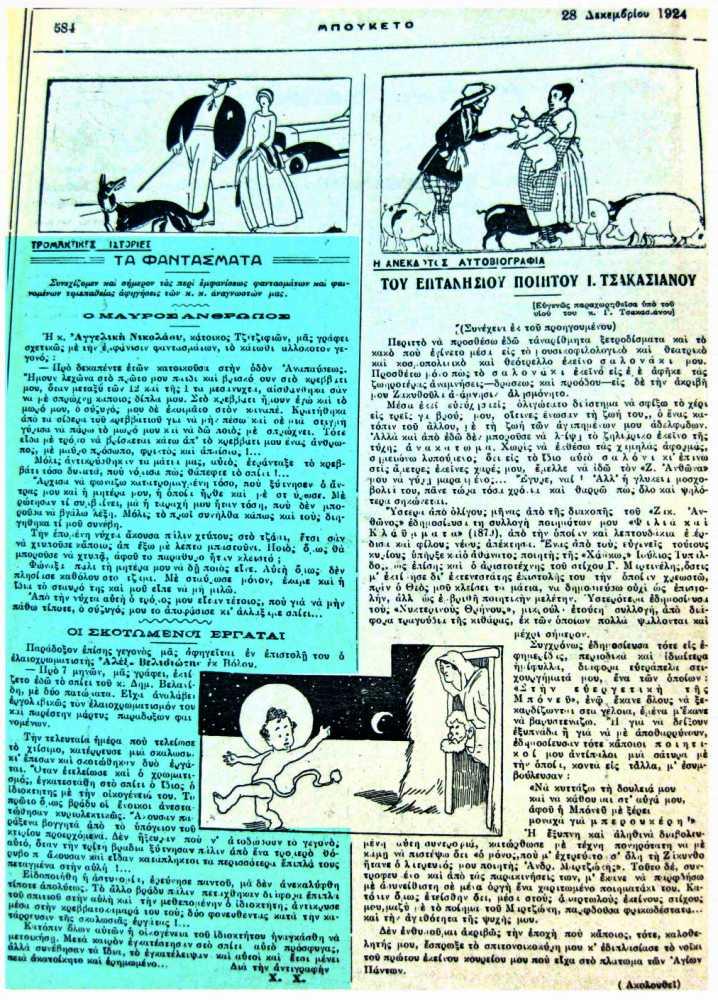 """Το άρθρο, όπως δημοσιεύθηκε στο περιοδικό """"ΜΠΟΥΚΕΤΟ"""", στις 28/12/1924"""