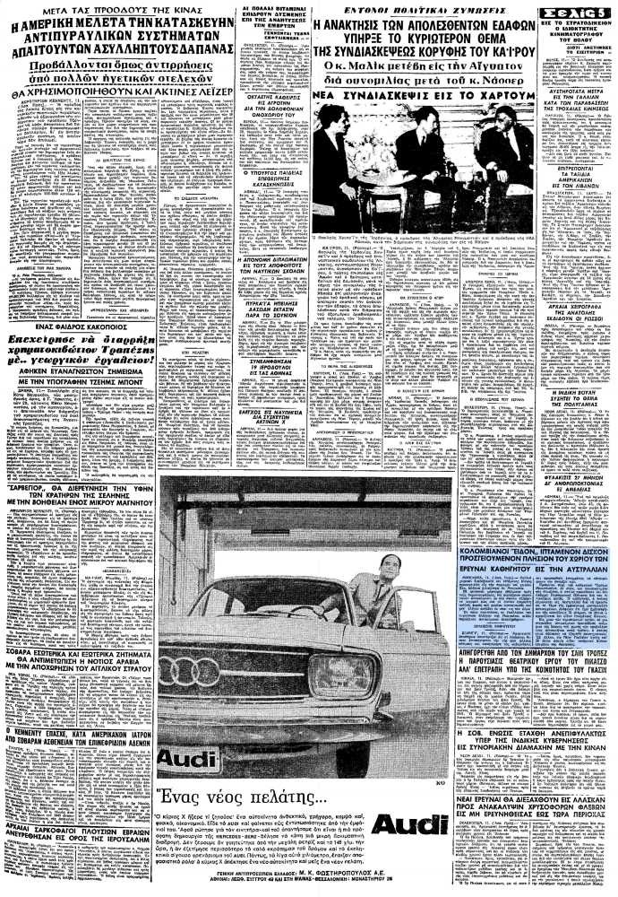 """Το άρθρο, όπως δημοσιεύθηκε στην εφημερίδα """"ΜΑΚΕΔΟΝΙΑ"""", στις 12/07/1967"""